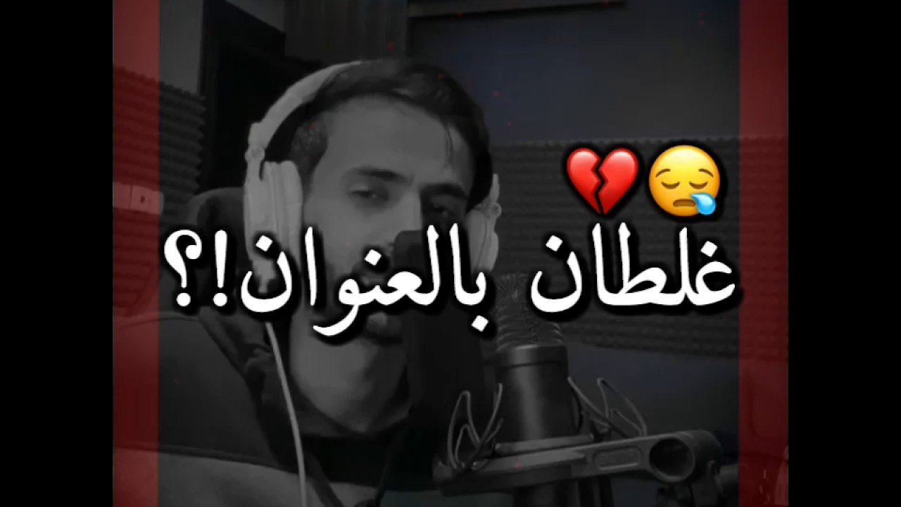 غلطان بالعنوان محمد القحطاني 2020 Cover Youtube