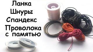 ланка (ювелирный тросик), шнуры, спандекс, проволока с памятью. Бижутерия своими руками. Урок 8