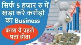 5 हज़ार में खड़ा करें करोड़ो का Business | Advertising Business | Advertisement | Advertising Agency