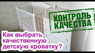 Как Выбрать Качественную Детскую Кроватку для Новорожденного? Детская Кроватка Какую? Мебель Купить Какую