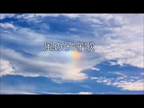 風の子守歌(牧場の少女カトリ)cover