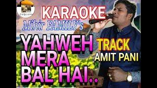 YAHOVA MERA BAL HAI KARAOKE TRACK AMIT PANI Hindi Christian devotional Song