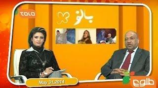 Banu - 31/05/2014 / بانو