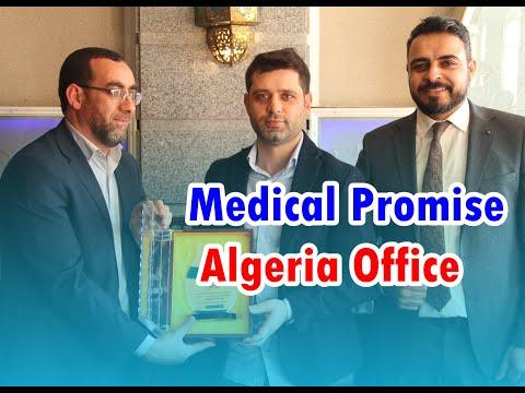 ميديكال بروميس - مكتب الجزائر - Medical Promise- Algeria Office