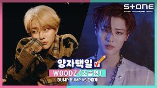 [ENG SUB] [Stone Music+] WOODZ (조승연) - BUMP BUMP vs 파랗게 양자택일…