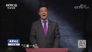《法律讲堂(文史版)》 20190629 为政以德(一)国无德不兴 人无德不立  CCTV社会与法