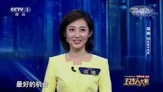 [2019主持人大赛]周瑜真情流露 引起康辉共鸣  CCTV
