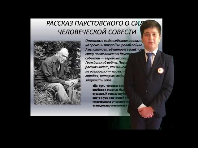 Изображение предпросмотра прочтения – ДжабраилЗекеев читает произведение «Рассказ о силе человеческой совести» К.Г.Паустовского