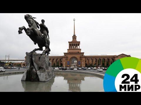 Столица необычных памятников: Еревану – 2800 лет - МИР 24