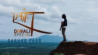 Ekaant Sarhad Paar - Bharat Ki Goonj   #EPICDiwaliSpecial
