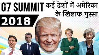 G7 2018 Summit - Was it a success or a failure? - G-7 में अकेले पड़े ट्रंप, बीच में छोड़ा सम्मेलन