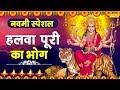 राम नवमी शुभ नवरात्र : हलवा पूरी का भोग    Mata Bhajan    Latest Maa Durga Bhajan 2020  