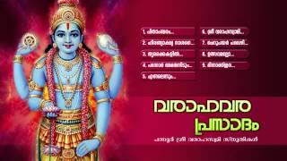 വരാഹാവര പ്രസാദം | Varaaha varaprasaadam | Hindu Devotional Songs Malayalam | Audio Jukebox