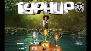 Супер розыгрыши!! Для Новичков Турнир 🏆  в Русской  рыбалке 4 ➡️  19-00 старт