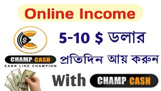 How to earn money in online with ChampCash full bangla tutorial.