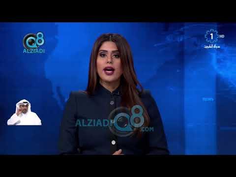 تلفزيون الكويت: نظراً للأوضاع في المنطقة تعلن رئاسة الأركان العامة للجيش رفع حالة الإستعداد القتالية  - نشر قبل 3 ساعة