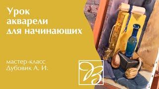 Мастер-класс по акварели | Уроки акварели для начинающих | Курсы живописи акварелью в Москве 12+