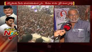 YV Subba Reddy Face To Face Over YCP MPs Resignation    Union Budget 2018    NTV