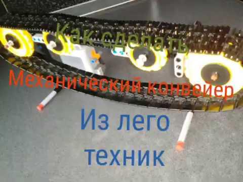 Как сделать лего конвейер транспортер 2012 фольксваген