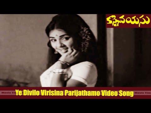 Ye Divilo Virisina Parijathamo Video Song || Kannevayasu  Movie || Roja Ramani || MovieTimeCinema