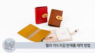 [성안상사.킹스레더] 펠라 카드지갑 반제품 제작방법 -…