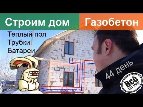 видео: Строим дом из газобетона. День 44. Теплый пол и другие коммуникации. Все по уму