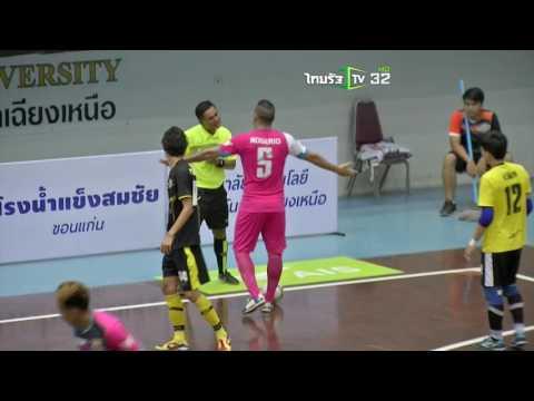 AIS Futsal league 2016 ม.ภาคฯ-ขอนแก่น 3-5 บางกอก ซิตี้ 21/05/2016