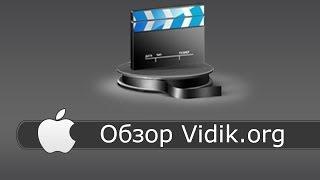 Смотреть фильмы онлайн бесплатно #3 Обзор Vidik.org