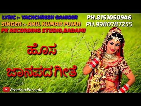 new-kannada-janapada-songs-2019-|-uttar-karnataka-new-janapada-songs-mp3