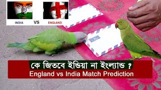 কে জিতবে ইন্ডিয়া না ইংল্যান্ড ? | England vs India Match Prediction