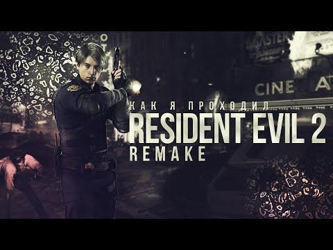 КАК Я Проходил Resident Evil 2 : Remake (нарезка, приколы, монтаж)