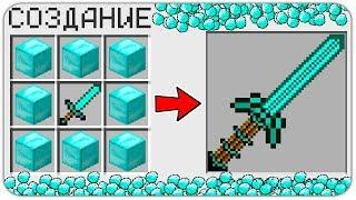 як зробити алмазний меч в майнкрафт з паперу
