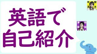 ジャニーズWESTの濵田崇裕くんが、英語で自己紹介をしてくれました。 昔...
