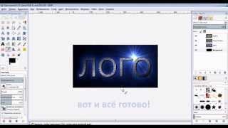 как быстро сделать логотип в программе GIMP