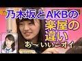 【衝撃】秋元康 「スタッフ曰く、AKBの楽屋は○○だけど 乃木阪の楽屋は○○の匂いがする…