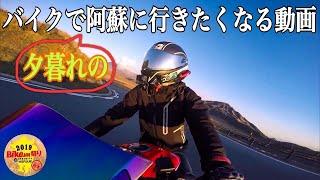バイクで阿蘇に行きたくなる動画。