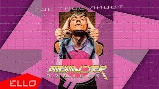 ALEXANDER PROJECT - Где твоё лицо? / ПРЕМЬЕРА