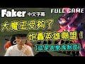 Download Lagu Faker 中文 大魔王這些年來受夠了 火力全開炮轟LoL啦! 中文字幕 -LoL英雄聯盟.mp3
