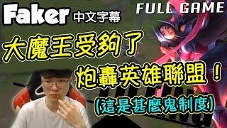 [Faker 中文] 大魔王這些年來受夠了 火力全開炮轟LoL啦! (中文字幕) -LoL英雄聯盟