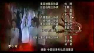Legend of Brucelee Music  The end of music