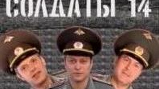 Солдаты. 14 сезон 36 серия