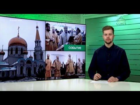 Великое освящение соборного храма Иоанна Богослова совершилось в Калачевской епархии.