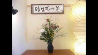 正月のいけ花/ Ikebana New Year's Day