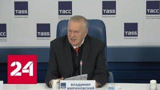 Итоги выборов и борьба с ковидом: пресс-конференция лидера ЛДПР - Россия 24 