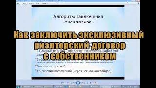 видео Риэлторский договор