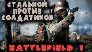 Стальной воин против солдатиков - Battlefield 1