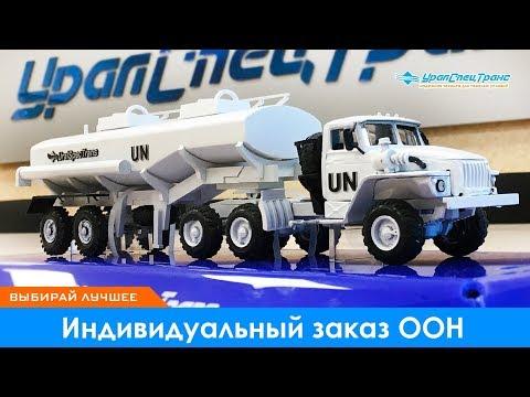 Индивидуальный заказ ООН и моделька для Индонезии.