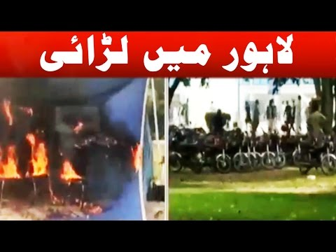 Heavy FIGHT in Punjab University Lahore for a Very Stupid Reason