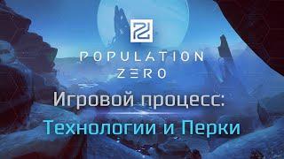 Population Zero: Игровой процесс - Технологии и Перки