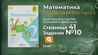 Страница 41 Задание 10 – Математика 2 класс (Моро) Часть 2
